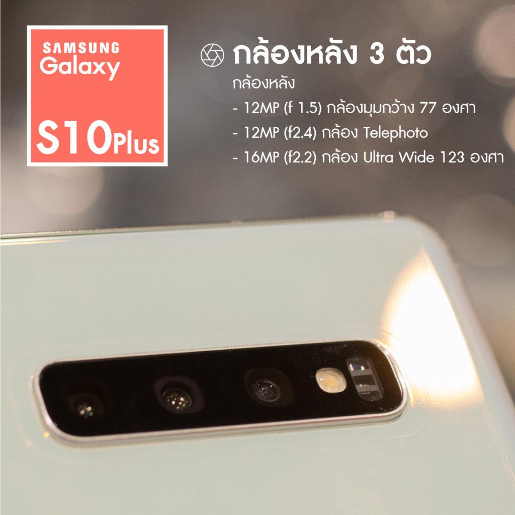Samsung S10+ กล้อง