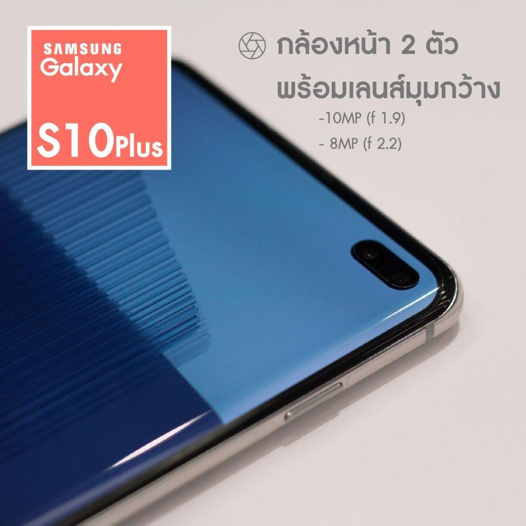 Samsung Galaxy S10+ กล้องหน้า
